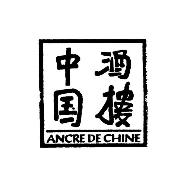 L'Ancre de Chine fait confiance à Dreampix communication Antibes